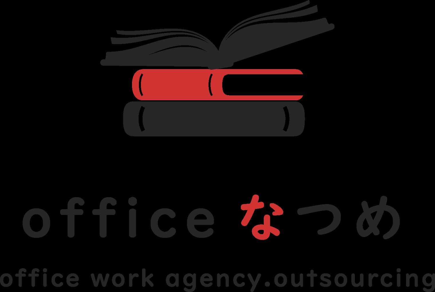 事務代行、建設サイト管理、登録代行は名古屋のアウトソーシング|officeなつめ